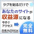 忍者AdMax