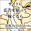 忍者AdMax Friends